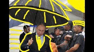 Боевые зонты охраны Путина/ Putin