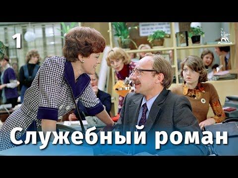 Служебный роман 1 серия (комедия, реж. Эльдар Рязанов, 1977 г.)