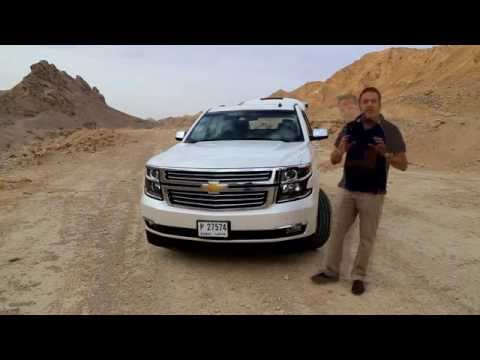 تجربة قيادة شيفرولية تاهو 2015 Test Drive Chevrolet Tahoe