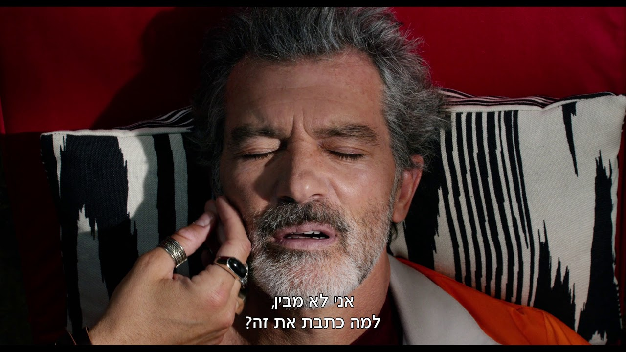 youtube image for כאב ותהילה