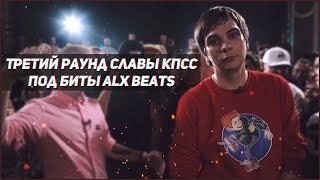 Третий раунд Славы КПСС под биты Alx Beats