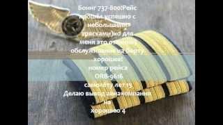 preview picture of video 'Взлёт из Антальи Боинг 737-800 авиакомпания Oreair'