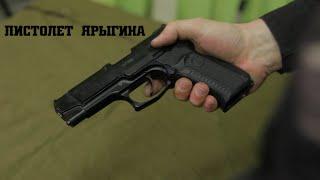 Правда о пистолете Ярыгина