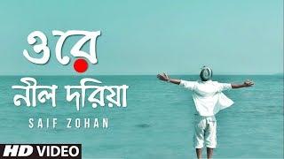Mp3 Ore Nil Doriya By Saif Zohan Mp3 Song
