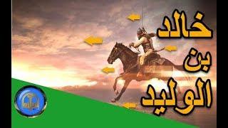 تحميل و مشاهدة قصة روعة   قصص من الزمن القديم   خالد بن الوليد - قصص الصحابة MP3