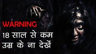 भारत की सबसे भूतिया जगाहें Part - 1 | India's Most Haunted Places In Hindi