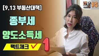 [913부동산 대책] 종부세, 양도소득세 팩트체크①, 춘희아줌마 간단 재테크-(15)