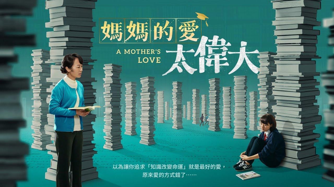 基督教電影《媽媽的愛太偉大》如何給孩子一個幸福未來【預告片】