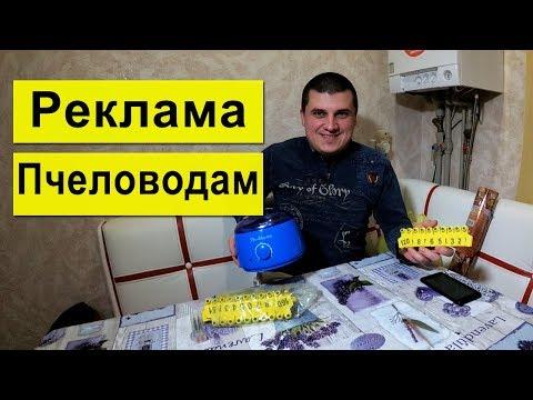 Номерки для Ульев, Воскоплав, и многое другое по Пчеловодству