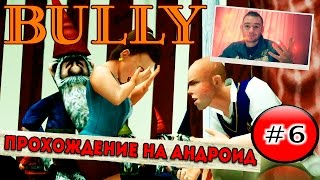 🎮 Bully: Anniversary Edition прохождение на андроид || УДАР ПО ЯЙЦАМ НА! (Серия 6)