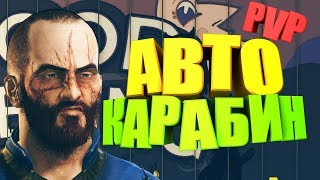 Fallout 76: PVP БИЛД НА АВТО КАРАБИНЫ (VATS КРИТЫ), ГАЙД, СОВЕТЫ (VATS PVP Build)