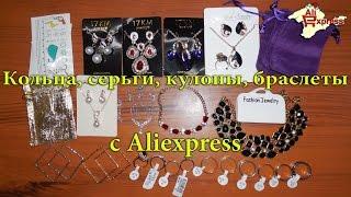 Кольца, серьги, кулоны, подвески, браслеты, цепочки с Алиэкспресс