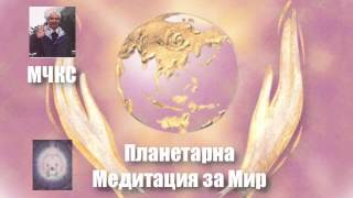 ПММ Планетарна медитация за мир - сърца близнаци - МЧКС (български, Ясен Николов)