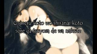 Bravely Default Soundtrack 08.Kare No Mono No Na Wa... (With Romaji)