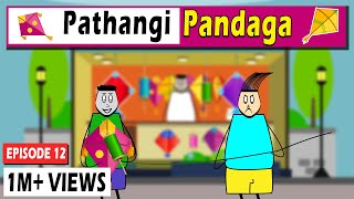 Aagam Baa || EPISODE 12: Pathangi pandaga ||Kite Festival ||Telugu comedy video