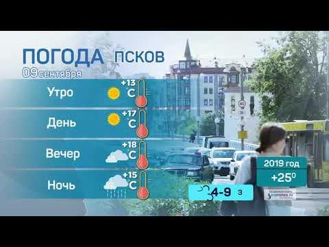 Прогноз погоды / 09.09.2020
