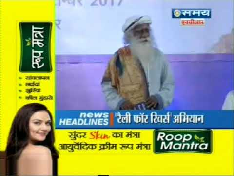 SAMAY RAJASTHAN - Rally for Rivers - 28/09/17