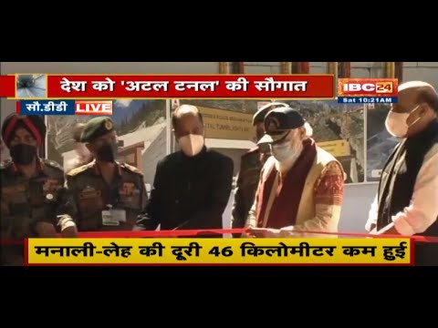 PM Modi inaugurate the Atal Tunnel in Rohtang | Himachal Pradesh