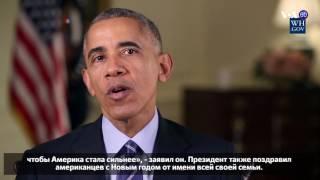 Новости США за 60 секунд, 31 декабря 2016 года