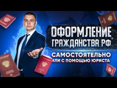 Оформление гражданства РФ самостоятельно или с помощью юристов.