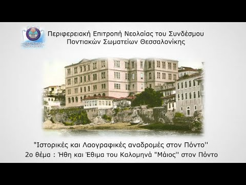 Βίντεο της ΠΕΝ Θεσσαλονίκης για τα ήθη και έθιμα τoυ «Καλομηνά» στον Πόντο