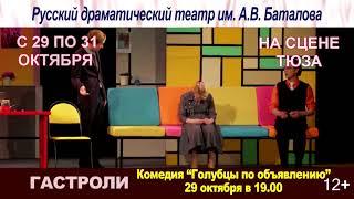 Русский государственный драматический театр имени А. В. Баталова на сцене ТЮЗа 29 — 31. 10. 2019