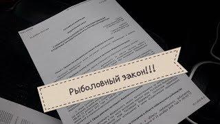 Татарстан закон о рыбалке в