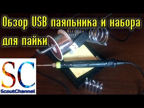 USB паяльник и набор для пайки