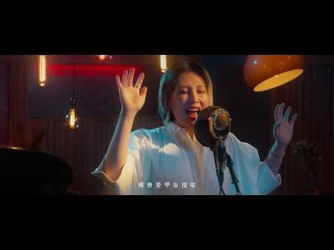 魏如萱 Waa Wei ft. 蔡旻佑 Evan Yo 《你啊你啊.金曲主持人特別版》