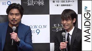 窪田正孝、小澤征悦にいじられるも切り返す「連続ドラマWヒトヤノトゲ~獄の棘~」トークイベント1