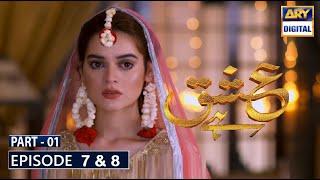 Ishq Hai Episode 7 & 8   Part 1   Ary Digital Dramas