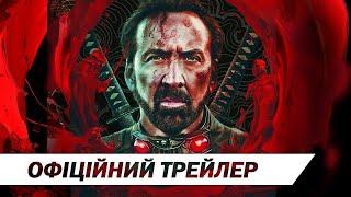 «В'язні країни привидів»    Офіційний український трейлер   HD