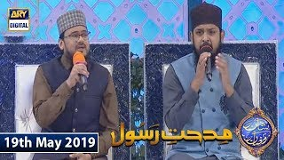Shan e Iftar - Middath-e-Rasool - (Naat Khawans) - 19th May 2019