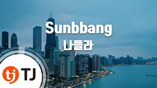 [TJ노래방] Sunbbang - 나플라(Nafla) / TJ Karaoke