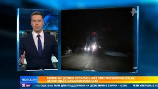 Более 400 домов остались без электроэнергии из-за непогоды в Хабарвоском крае