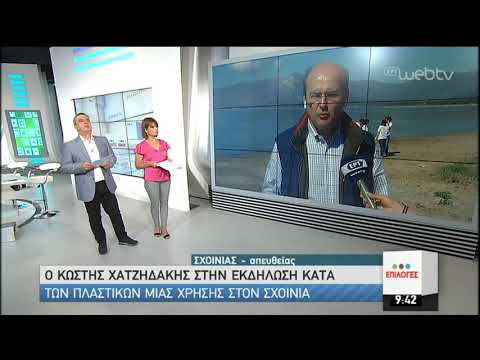 Κ. Χατζηδάκης: Από 1ης Ιουλίου 2021 τέλος στα πλαστικά μιας χρήσης | 30/05/20 | ΕΡΤ