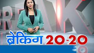 Breaking 20-20: Watch top 20 news of the morning; 21 May, 2018 - Video Youtube