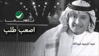تحميل اغاني Abdul Majeed Abdullah - Asaab Talab / عبدالمجيد عبدالله - أصعب طلب MP3