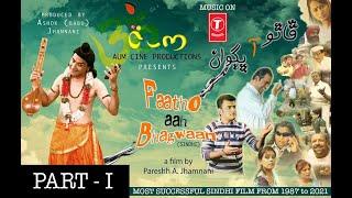 Faatho aah bhagwaan   Sindhi Film   Part 1