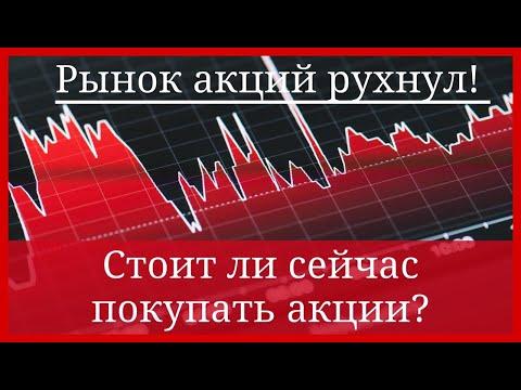 Рынок акций рухнул! Покупать ли акции сейчас? Какие акции сейчас покупать?