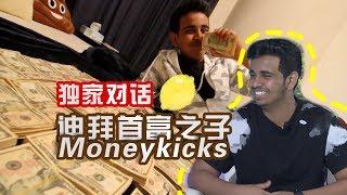 对话迪拜首富之子Money kicks,不差钱的人有什么烦恼?