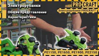 Рубанок Procraft  PE1150