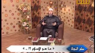 سلم النجاة    الشيخ يوسف بكري   ماهو الإسلام