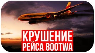 За секунду до катастрофы - РЕЙС 800 TWA (Документальные фильмы 2018 National Geographic)