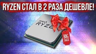 Ryzen станут дешевле почти в два раза! Плюс официальная информация про новые консоли