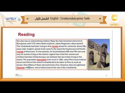 الثاني الثانوي   الفصل الدراسي الأول   الانجليزية   3 5a reading - traveller