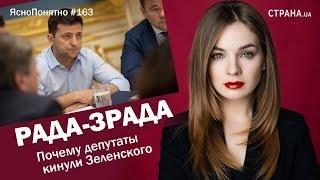 Рада-Зрада. Почему депутаты кинули Зеленского | ЯсноПонятно #163 by Олеся Медведева
