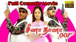 Cheena Thaana 007 | Prasanna,Manivannan,Vadivelu | Tamil Full Comedy Movie HD