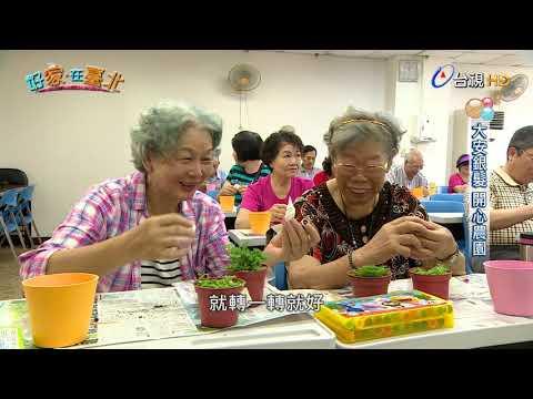 【台視新聞 TTV NEWS】 好家在臺北-大安銀髮 開心農園