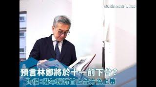【新聞直擊】預言林鄭將於十一前下台?陶傑:推年輕特首上台方為上策